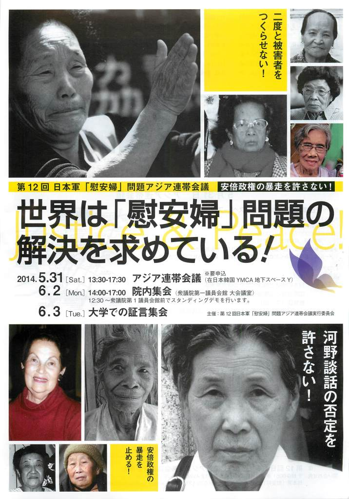 12th_Asia_Solidarity_F