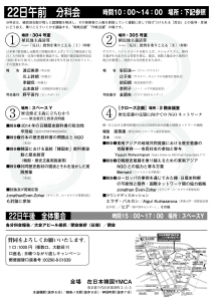 history_ngo_2