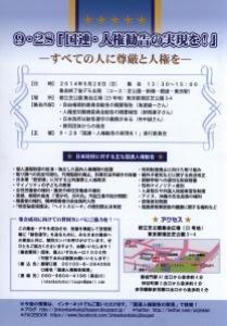 9・28_集会&デモ_b