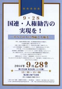 9・28_集会&デモ_f