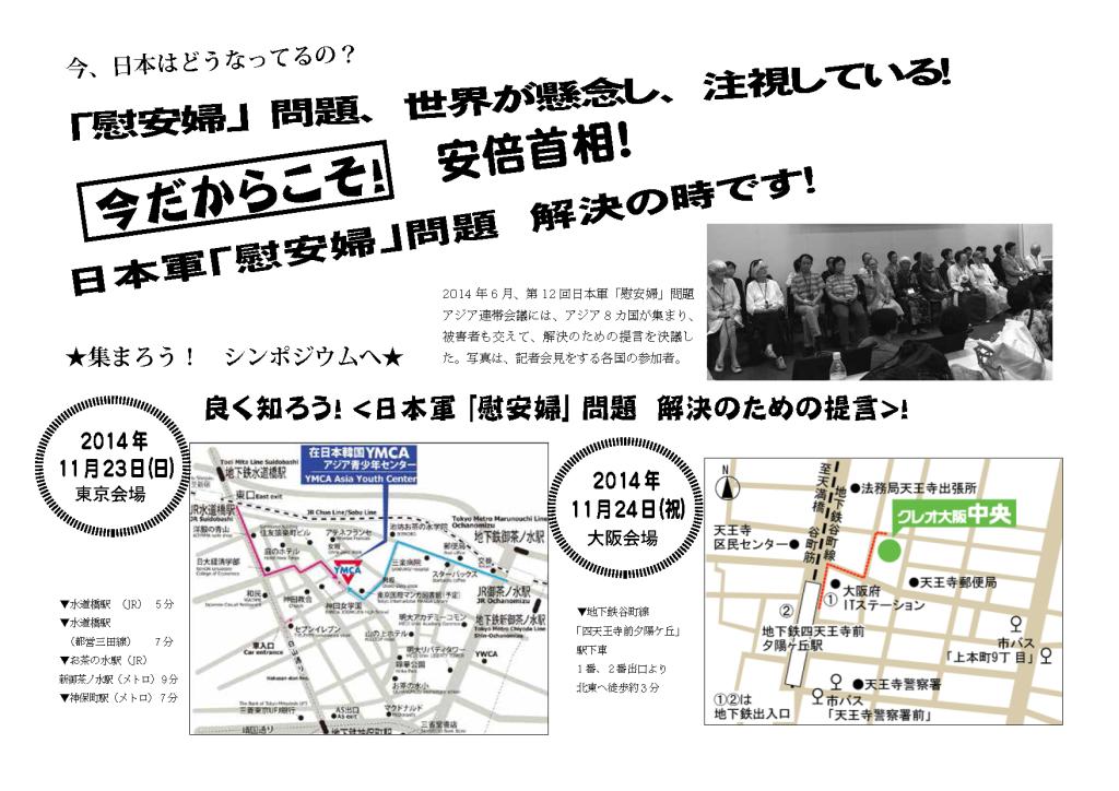 2014_11_2324_2